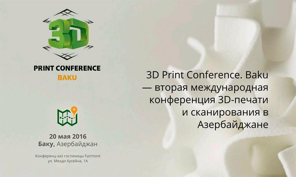 3D Print Conference 2016 в Баку