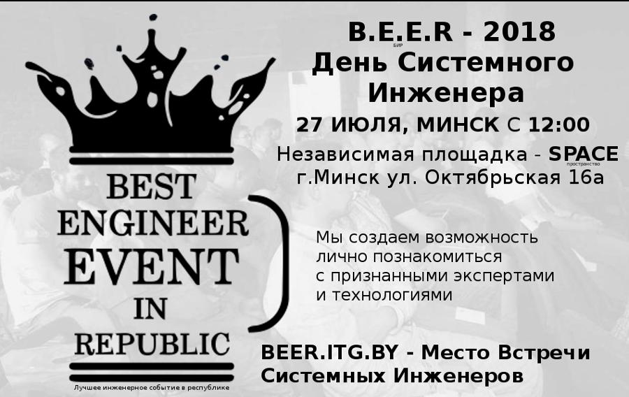 Best Engineer Event in Republic — 2018 (B.E.E.R)