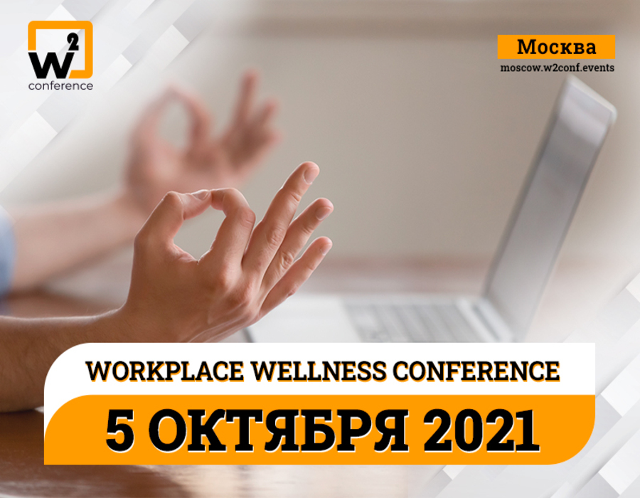 Workplace Wellness Conference 2021