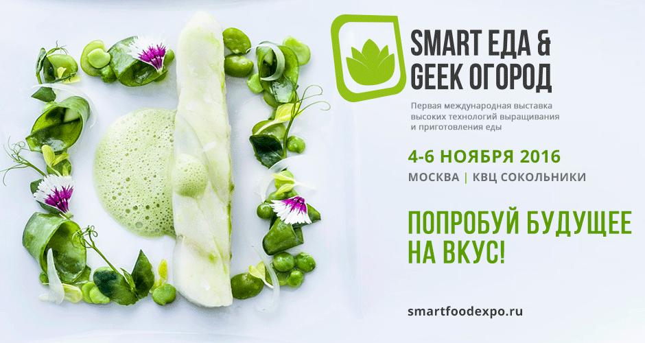 Конференция Smart Еда & Geek Огород 2016