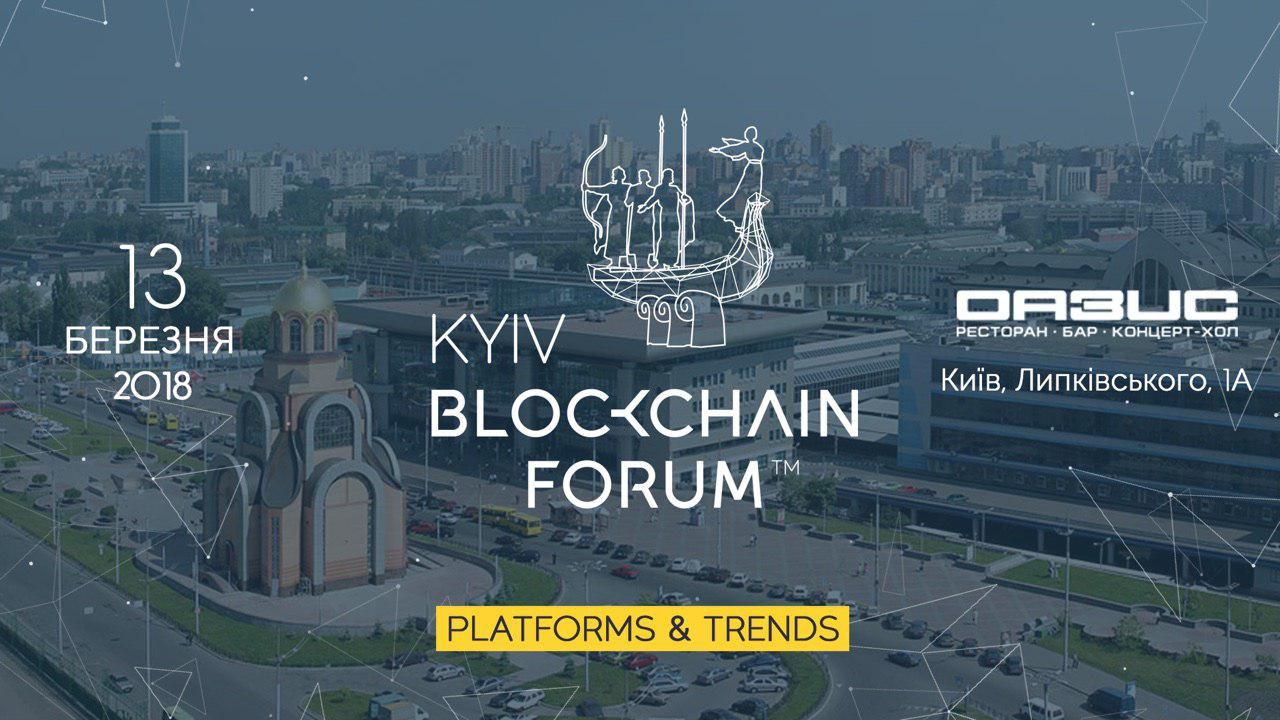 Kyiv Blockchain Forum 2018