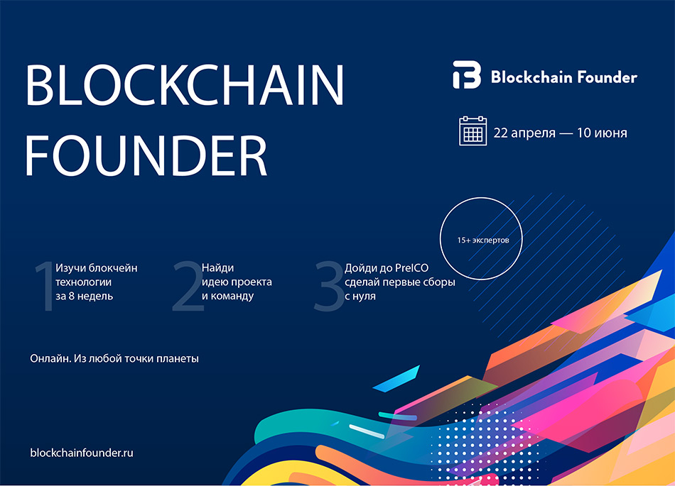 Blockchain Founder 2018