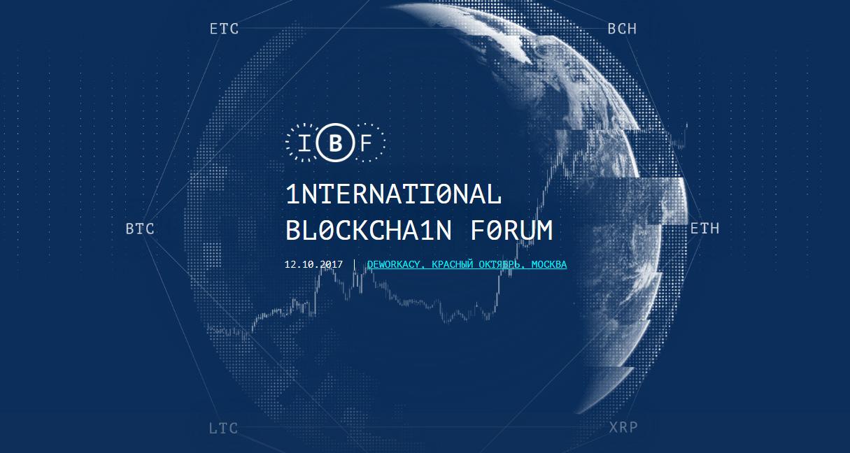 International Blockchain Forum 2017