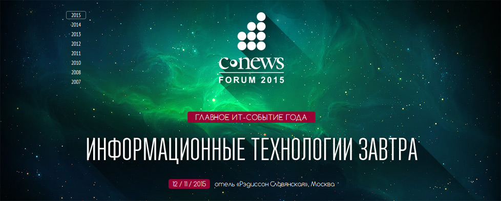 CNews Forum 2015: Информационные технологии завтра