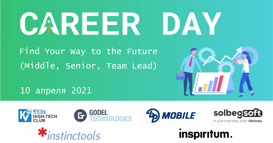 Онлайн-конференция Career Day