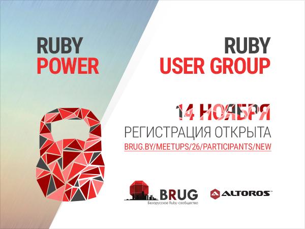 Belarus Ruby User Group. Встреча сообщества Ruby-разработчиков Беларуси