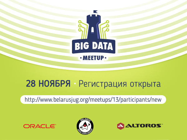 Big Data Meetup от Belarus Java User Group / Oracle / Altoros