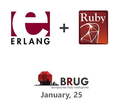 Erlang + Ruby meetup (встреча сообщества brug)
