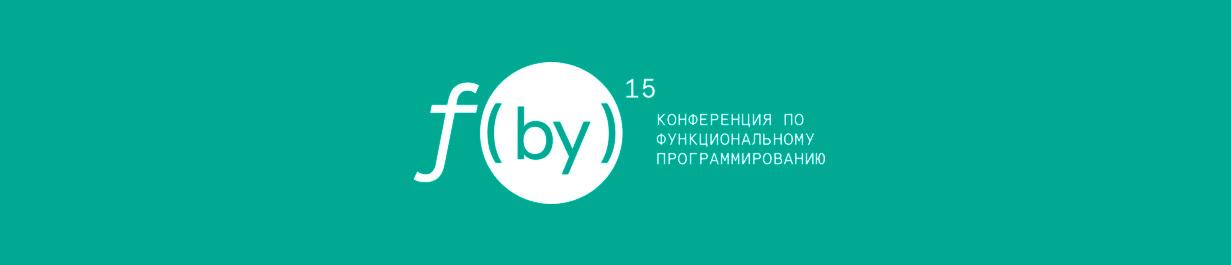f(by) 2015 – конференция по функциональному программированию