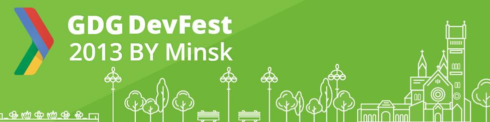 Google DevFest 2013 Minsk BY