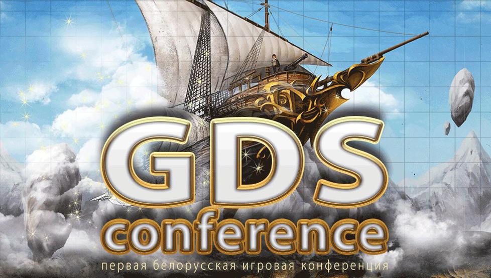 GDS Conference 2013
