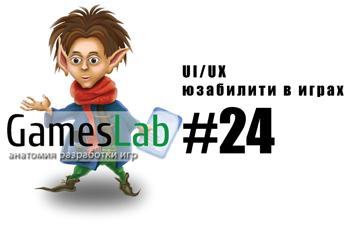 GamesLab #24: UI/UX – юзабилити в играх