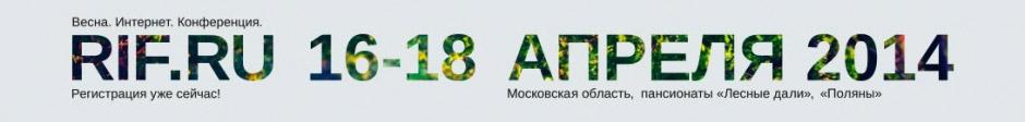РИФ+КИБ 2014
