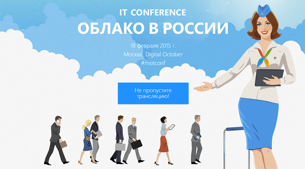 Microsoft IT Conference - Облако в России