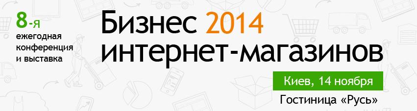Бизнес интернет-магазинов 2014