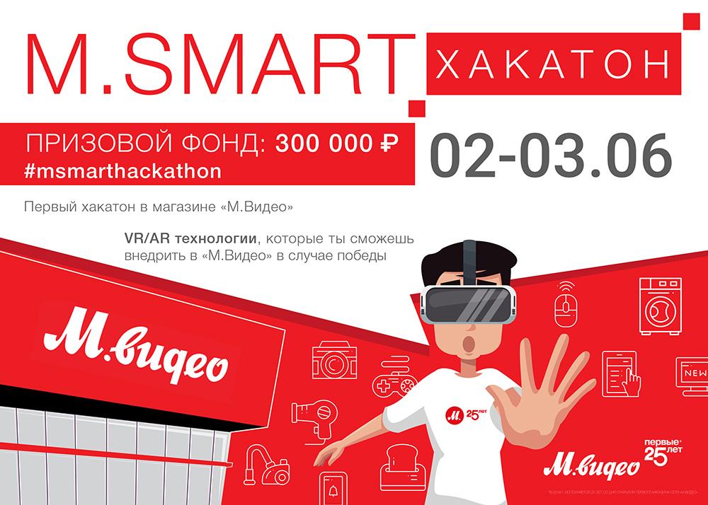 M.SMART хакатон по поиску современных VR/AR-решений в сфере ритейла