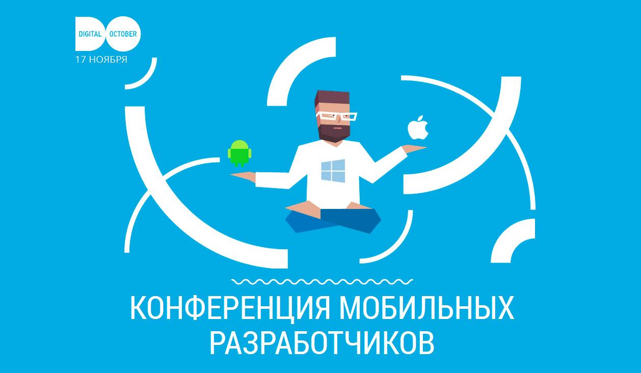 MBLT}DEV 2015 - конференция мобильных разработчиков