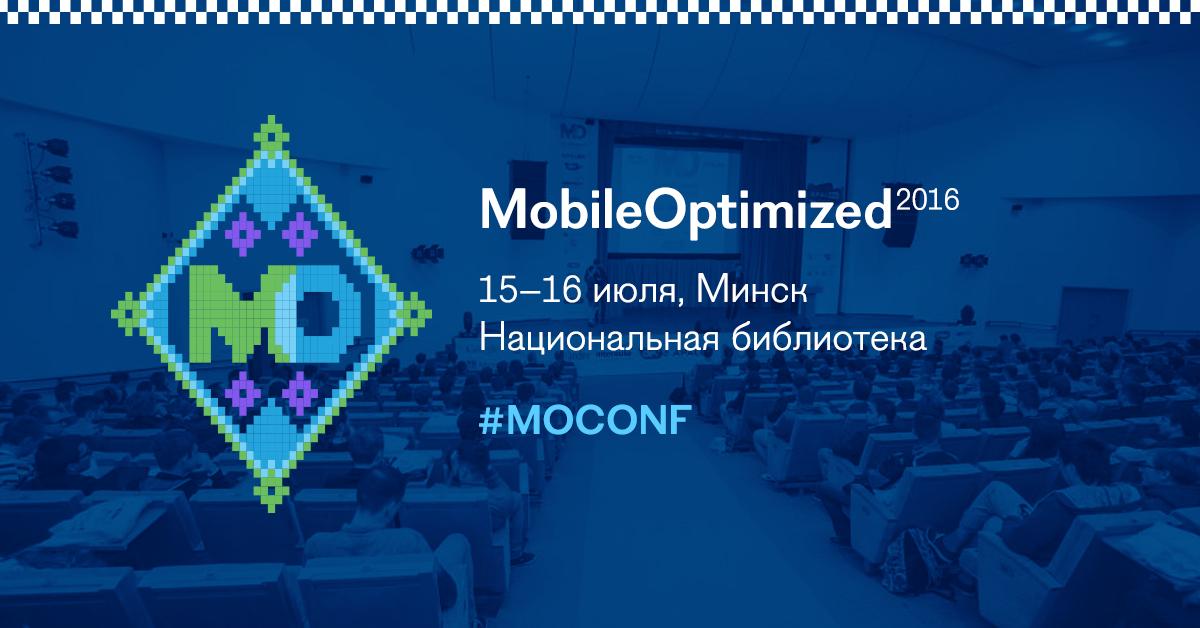 MobileOptimized 2016 Минске