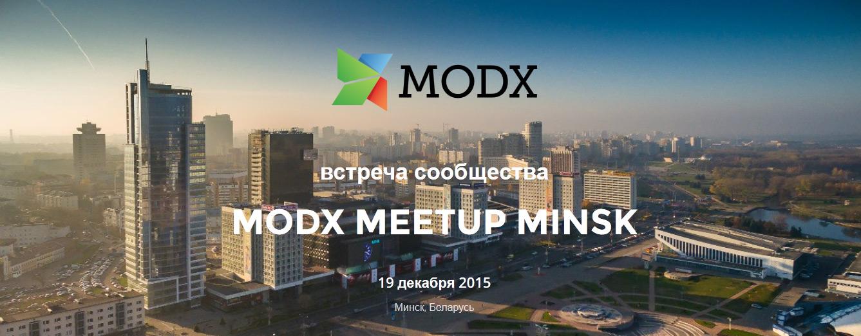 MODX Meetup Minsk 2015