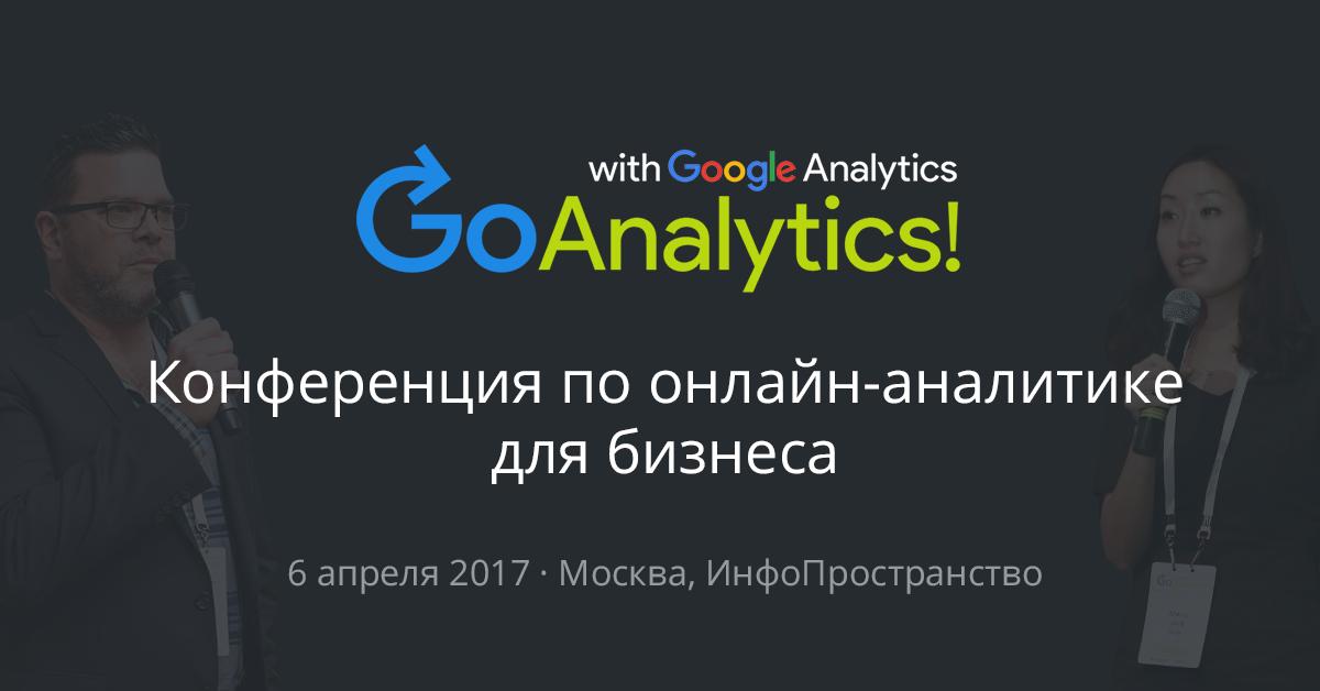 Конференция по онлайн-аналитике для бизнеса Go Analytics! 2017