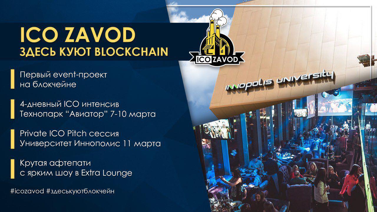 ICOZAVOD — первый event-проект на блокчейне