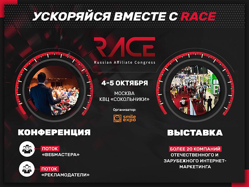 RACE 2017 – будущее партнерского маркетинга в России