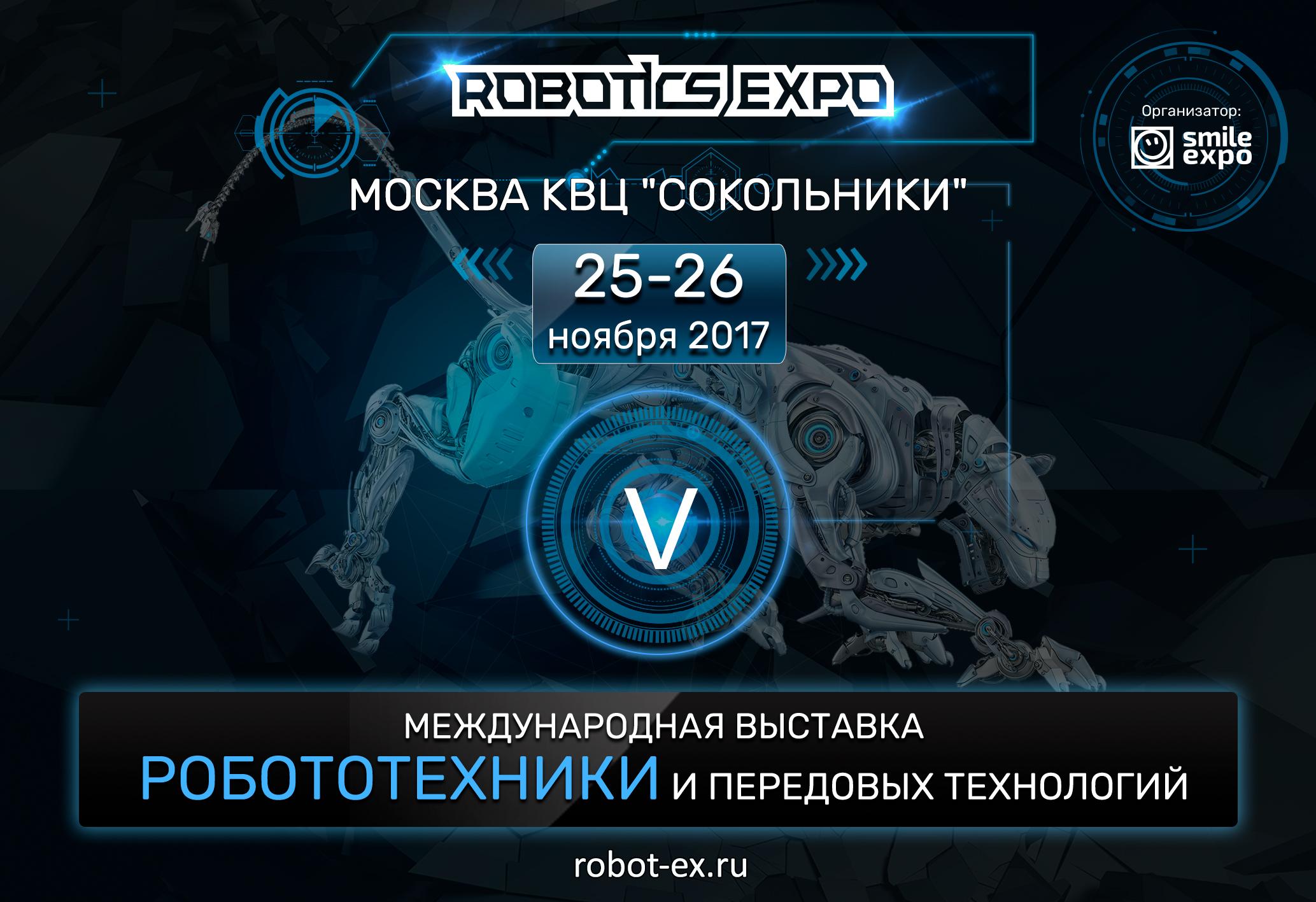 Robotics Expo 2017