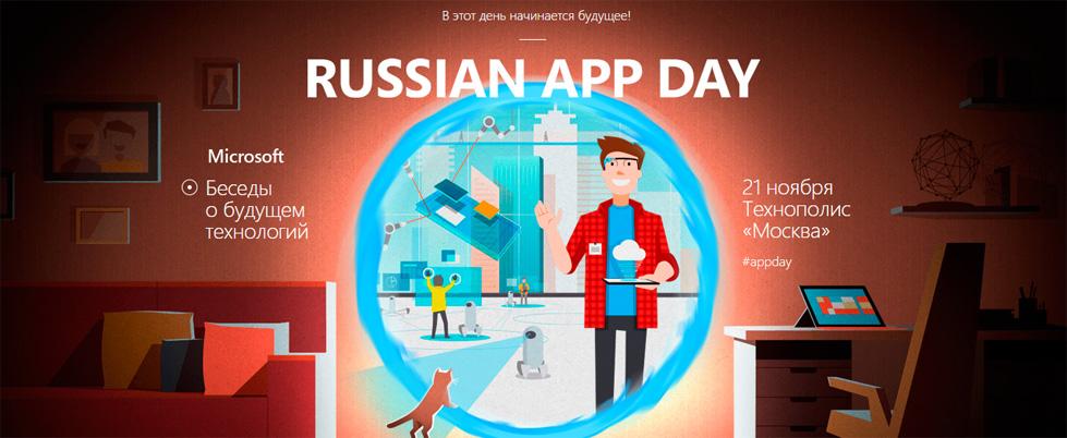 Russian App Day
