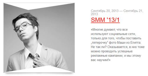 Минск. SMM'13/1
