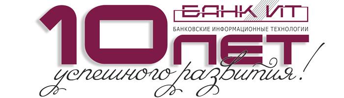 Банковские ИТ без границ: Форум «БанкИТ»