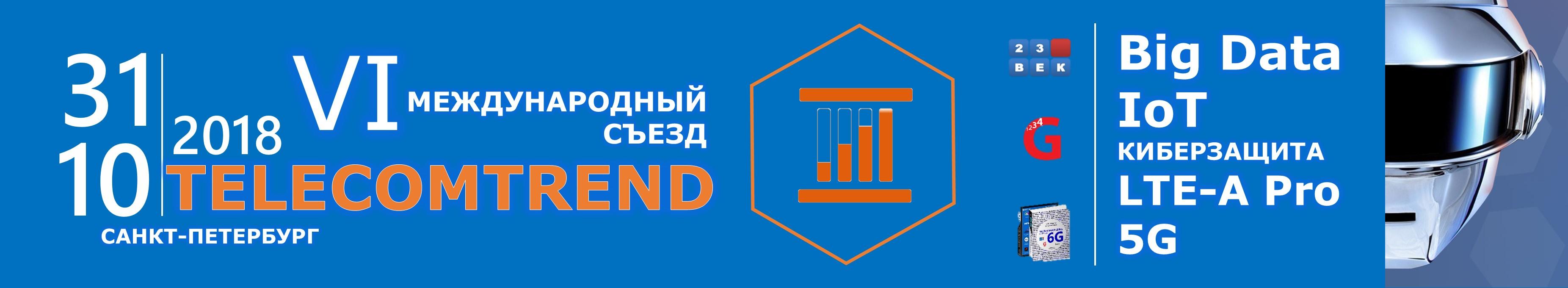 VI Международный Съезд TELECOMTREND в Санкт-Петербурге