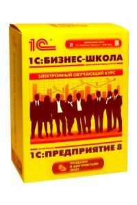 1С:Предприятие 8. Бизнес-Школа ПРОФ