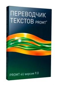 PROMT 4U версия 9.0 Гигант