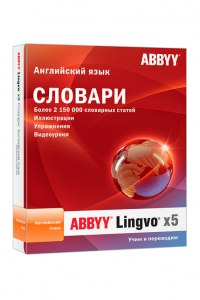 ABBYY Lingvo x5 Английский язык Домашняя версия