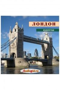 Аудиогид. Лондон (Великобритания)