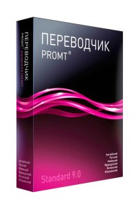 PROMT Standard 9.0