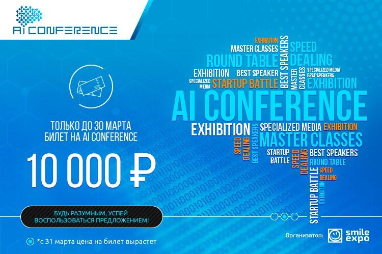 Успейте зарегистрироваться на AI Conference 2017!