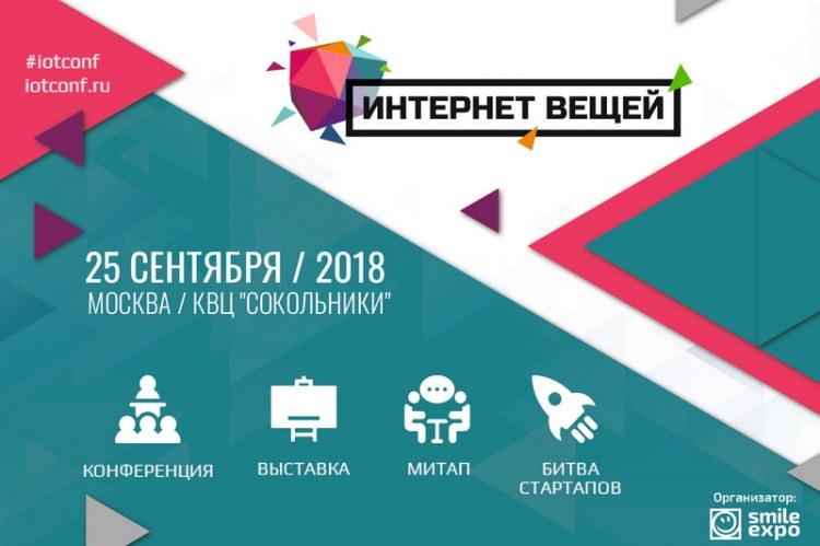 Всё об IoT-технологиях и не только: что ждёт гостей форума «Интернет вещей» в Москве?