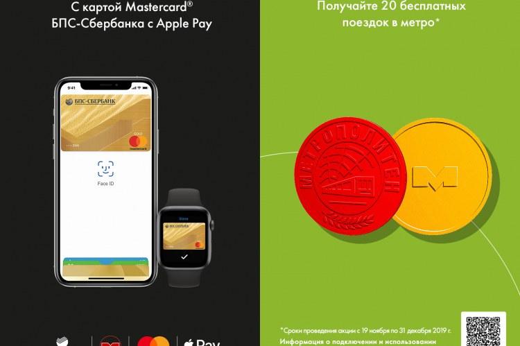 Mastercard и БПС-Сбербанк объявляют месяц подарков в честь запуска Apple Pay в Беларуси
