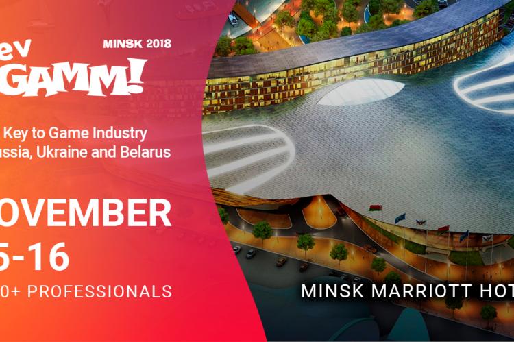 15-16 ноября состоится конференция разработчиков игр DevGAMM