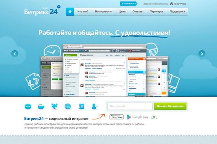 Облачный сервис Битрикс24