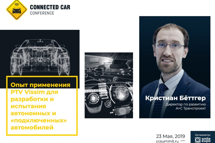 Кристиан Бёттгер на Connected Car Conference 2019