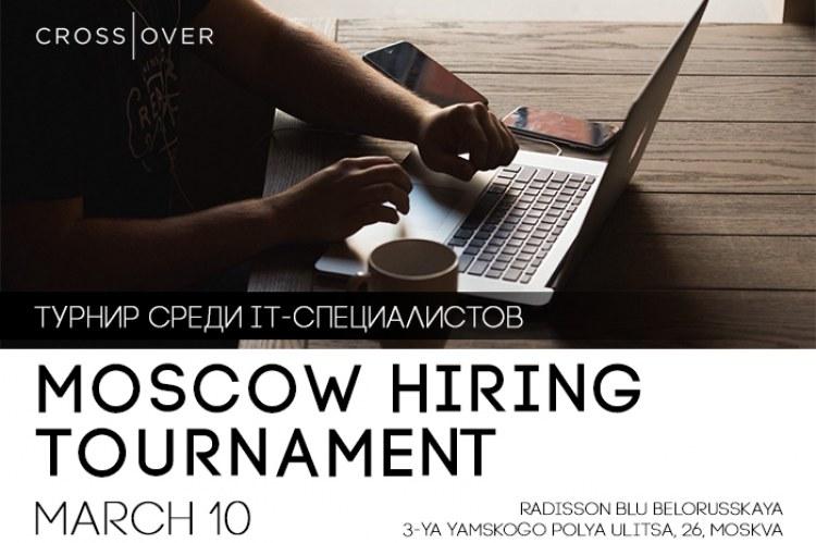 Hiring Tournament - масштабный международный турнир среди IT-специалистов скоро в Москве
