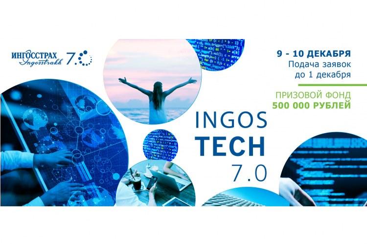 «Ингосстрах» проведет хакатон INGOS TECH 7.0
