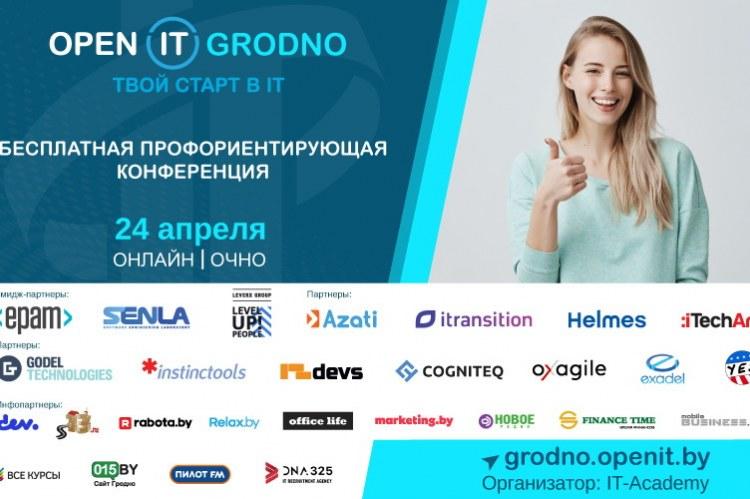Пора открыть мир айти! В Гродно 24 апреля пройдет бесплатная конференция для новичков Open IT