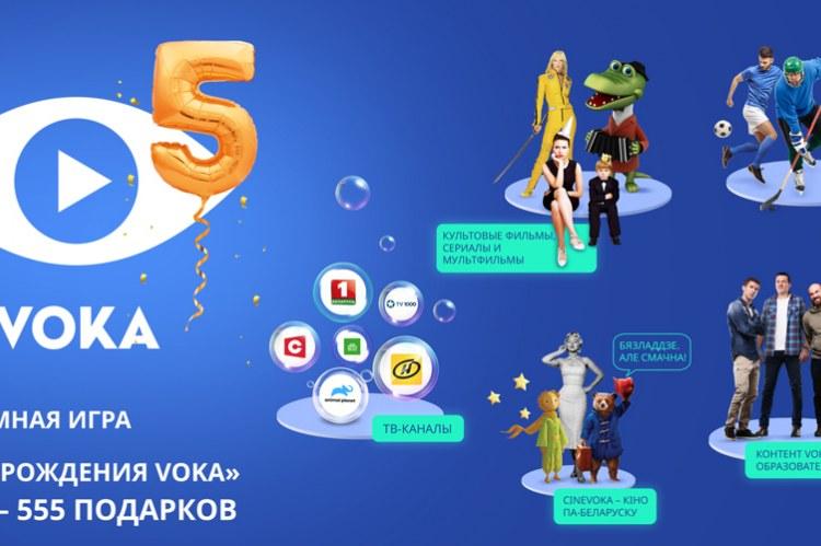 К своему 5-летию VOKA разыграет 555 призов