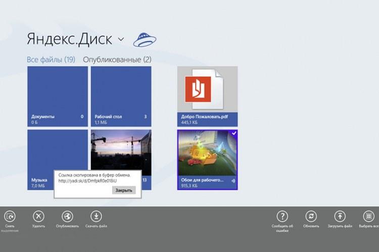Приложение Яндекс.Диск для Windows 8