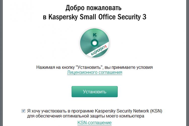 Kaspersky Small Office Security 2014. Установка