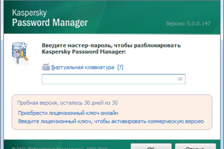 Kaspersky Password Manager. Интерфейс программы