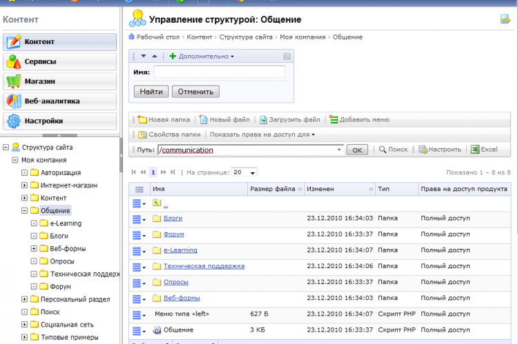 1С-Битрикс: Управление сайтом. Интерфейс административного раздела